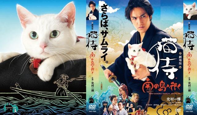 画像: 『猫侍 南の島へ行く』スリーブケース (C)2015「続・猫侍」製作委員会