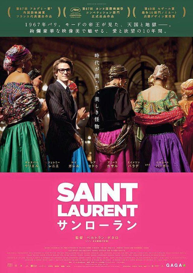 画像: 映画『SAINT LAURENT サンローラン(原題: Saint Laurent)』
