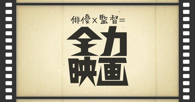 画像: 俳優×監督=「全力映画」公式サイト