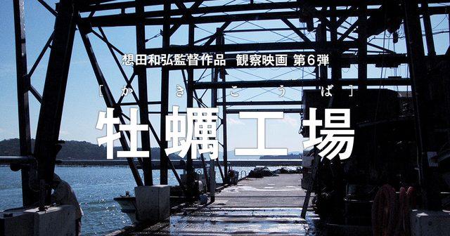 画像: 映画『牡蠣工場』公式サイト|想田和弘監督作品観察映画第6弾