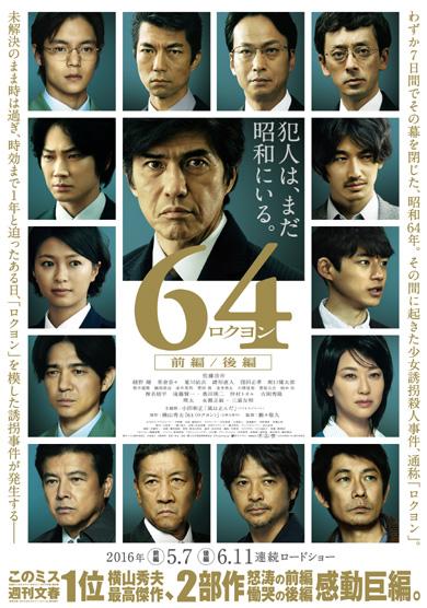 画像: ©2016 映画「64」製作委員会