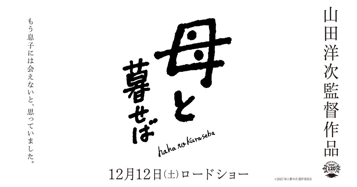 画像: 山田洋次監督作品『母と暮せば』2015年12月12日(土)全国公開