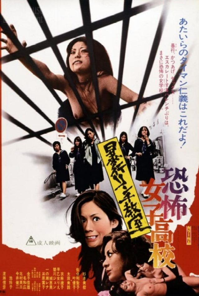 画像: 28位 『恐怖女子校 暴行リンチ教室』 鈴木則文 Terrifying Girls' High School: Lynch Law Classroom (Norifumi Suzuki, 1973)