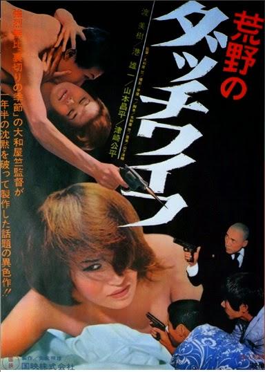 画像: 16位 『荒野のダッチワイフ』 大和屋竺 Inflatable Sex Dolls of the Wasteland (Atsushi Yamatoya, 1967)
