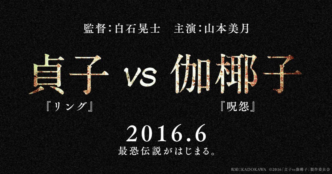 画像: 映画『貞子 vs 伽椰子』 | 2016年6月公開