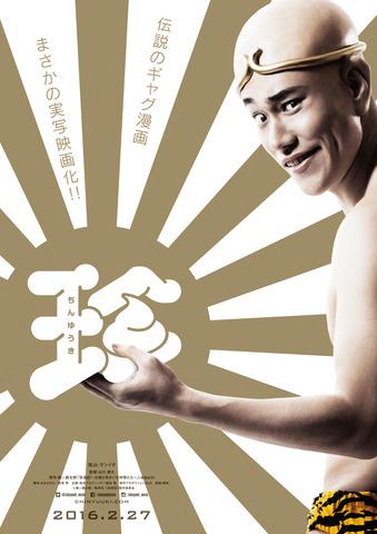 画像: http://news.mynavi.jp/news/2015/12/11/039/ (C)漫☆画太郎/集英社・「珍遊記」製作委員会