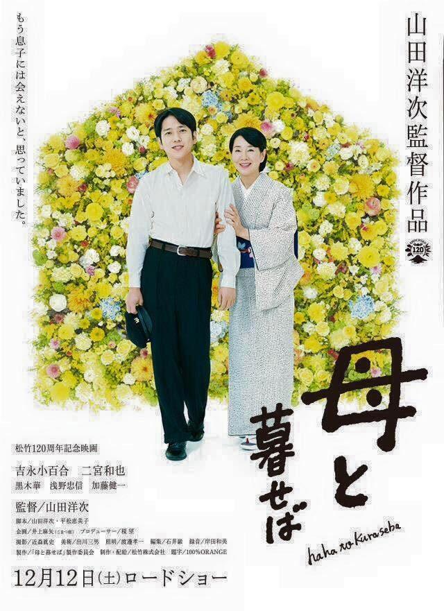 画像: 映画『母と暮せば』