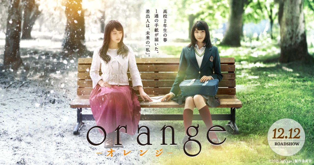 画像: 映画『orange』公式サイト