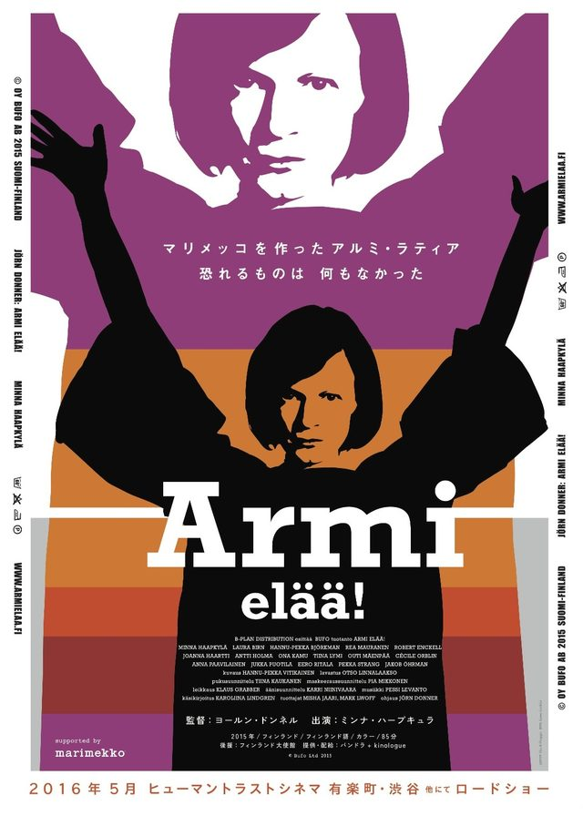 画像: フィンランド発!世界的なブランド<マリメッコ>を創設したアルミ・ラティアのパワフルな人生を描く『ファブリックの女王』公開へ!