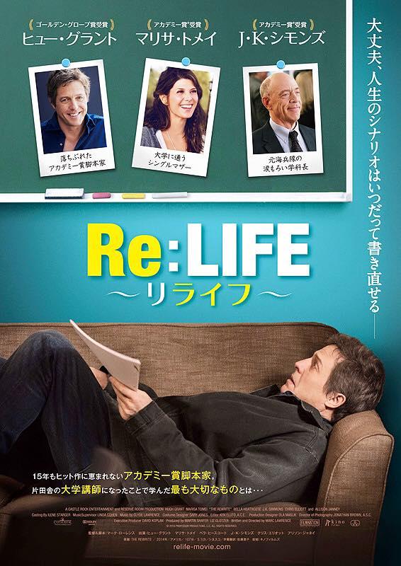 画像: 映画『Re:LIFE リライフ(原題: The Rewrite)』