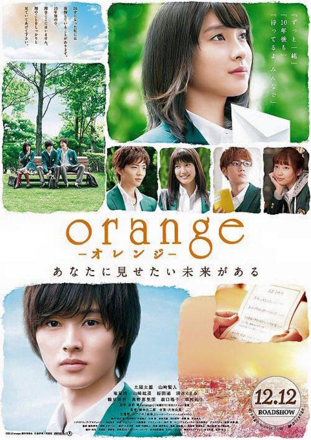 画像: 映画『orange-オレンジ-』
