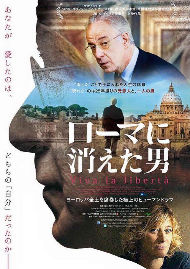 画像: 映画『ローマに消えた男(原題: Viva la liberta)』
