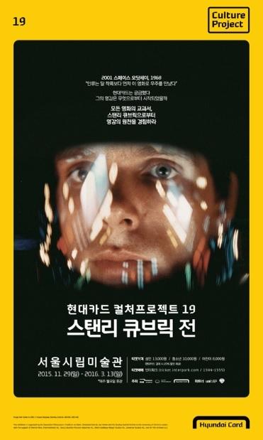 画像: 韓国で『スタンリー・キューブリック展』開催中!日本には来ないの!?