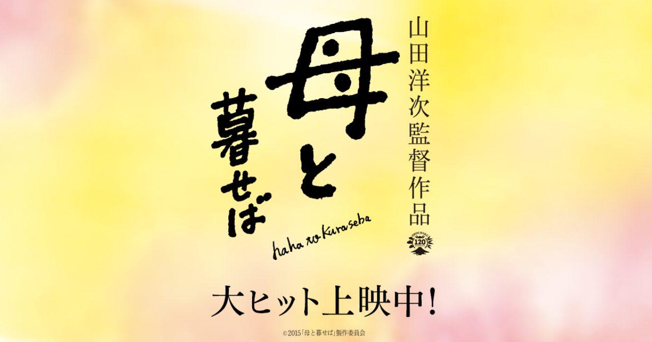 画像: 山田洋次監督作品『母と暮せば』大ヒット上映中!