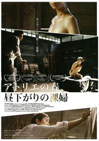 画像: Cinem@rt- シネマート新宿   上映作品   アトリエの春、昼下がりの裸婦