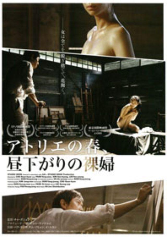 画像: Cinem@rt- シネマート新宿 | 上映作品 | アトリエの春、昼下がりの裸婦