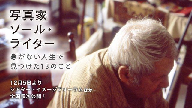 画像: 映画『写真家ソール・ライター 急がない人生で見つけた13のこと』公式サイト