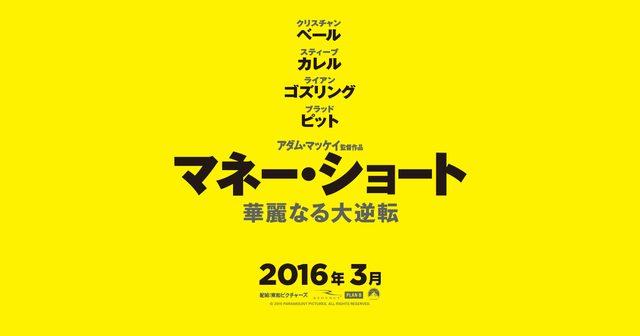 画像: 映画『マネー・ショート 華麗なる大逆転』 公式サイト 2016年3月