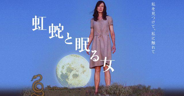 画像: 映画『虹蛇と眠る女』公式サイト