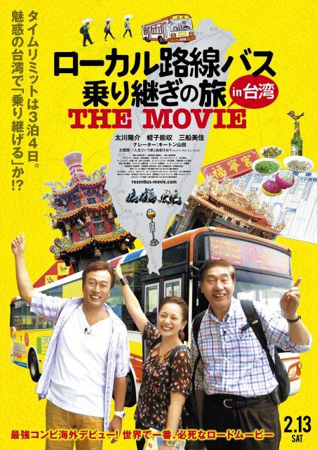 画像: まさかの映画化!世界で一番、必死なロード・ムービー『ローカル路線バス乗り継ぎの旅 THE MOVIE』