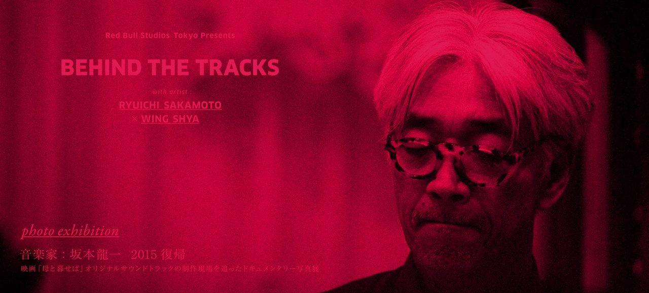 画像: スチールでありながら、映画のワンシーンのよう--- 音楽家: 坂本龍一 2015 復帰『BEHIND THE TRACKS』 photo exhibition@bank gallery