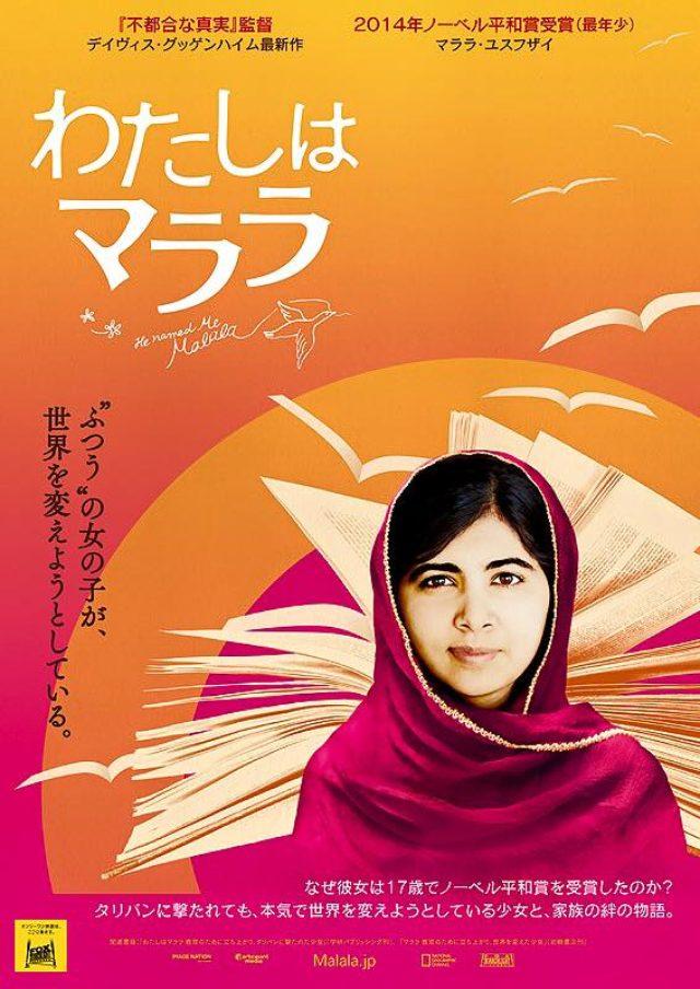 画像: 映画『わたしはマララ(原題: He Named Me Malala)』