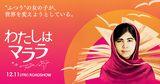画像: 映画『わたしはマララ』公式サイト