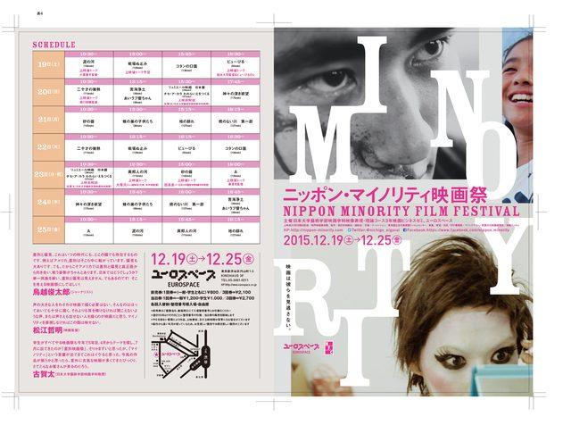 画像: ニッポン・マイノリティ映画祭 フライヤー