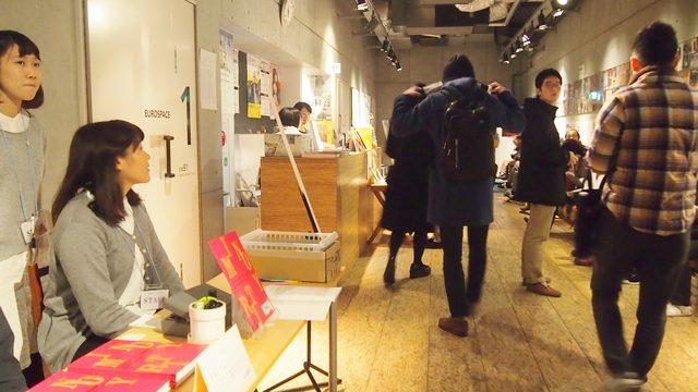 画像: ニッポン・マイノリティ映画祭の様子 ユーロスペース