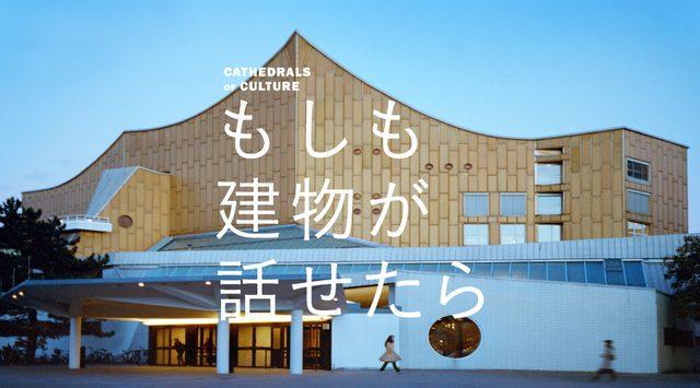 画像: 映画『もしも建物が話せたら』公式サイト