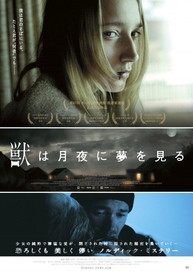 画像: シネマトゥデイ - 身体に奇妙な変化を感じ始める少女…恐ろしく儚い北欧ミステリー、日本公開決定