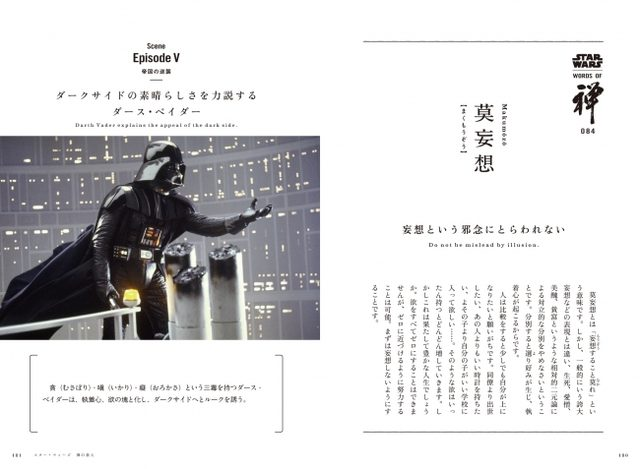 画像1: © & TM 2015 LUCASFILM LTD.
