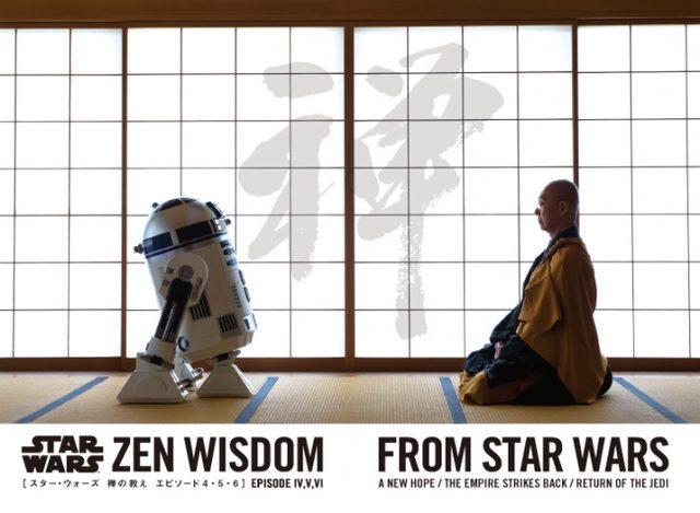 画像: 『スター・ウォーズ』に見る禅の教え