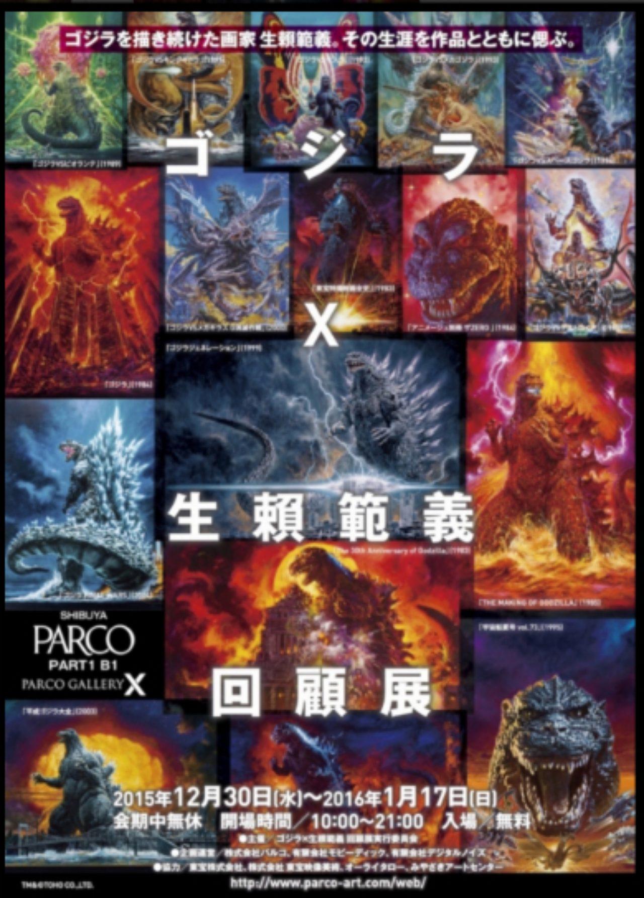 画像1: http://www.parco-art.com/web/gallery-x/exhibition.php?id=866