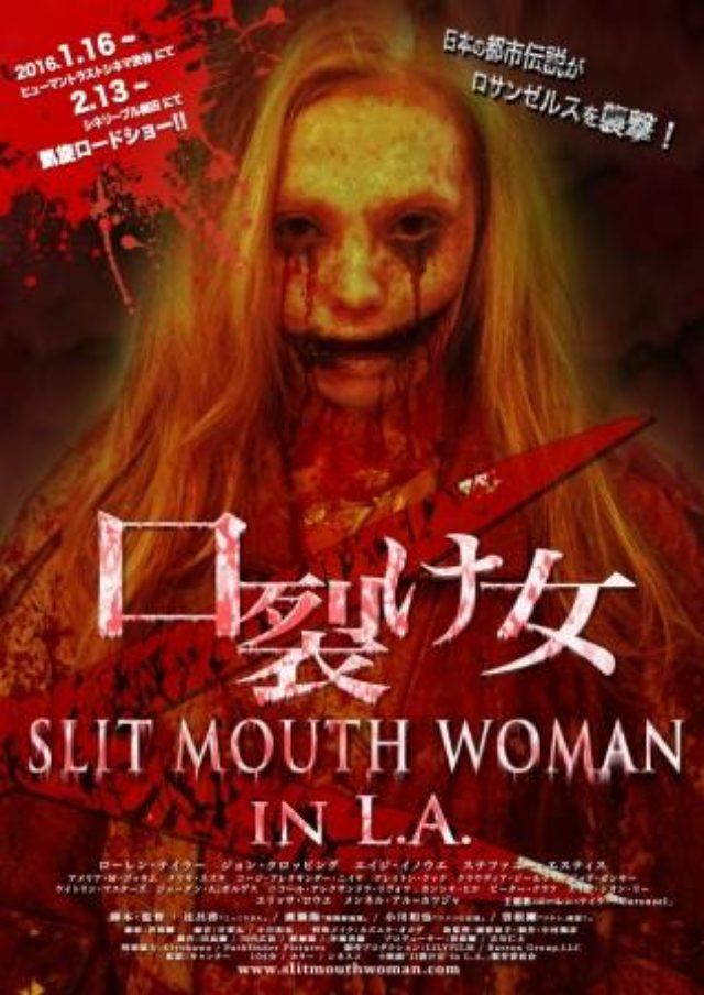 画像1: (C)映画「口裂け女 in L.A.」製作委員会