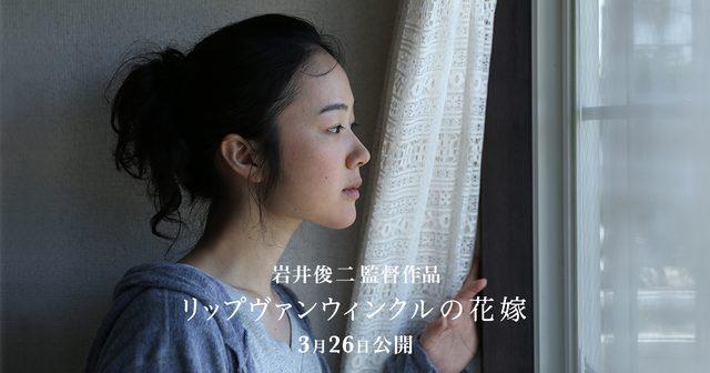 画像: 映画『リップヴァンウィンクルの花嫁』公式サイト