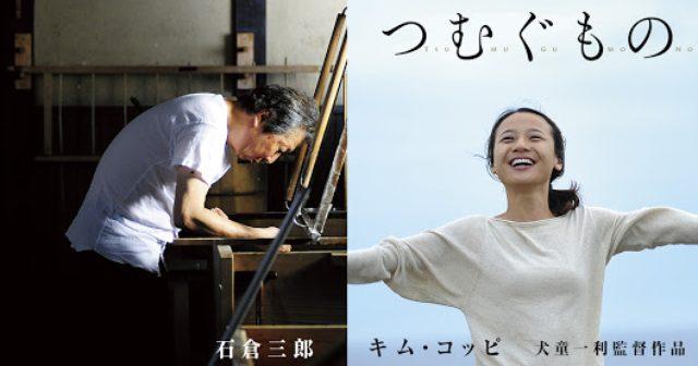 画像: 映画初主演石倉三郎&キム・コッピ共演注目作品「つむぐもの」来年3月に公開! - シネフィル - 映画好きによる映画好きのためのWebマガジン