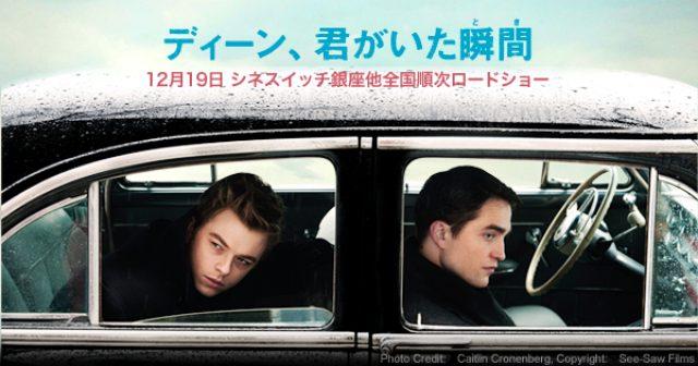 画像: 映画『ディーン、君がいた瞬間(とき)』公式サイト