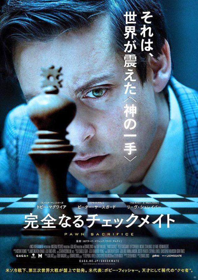 画像: 映画『完全なるチェックメイト(原題: Pawn Sacrifice)』