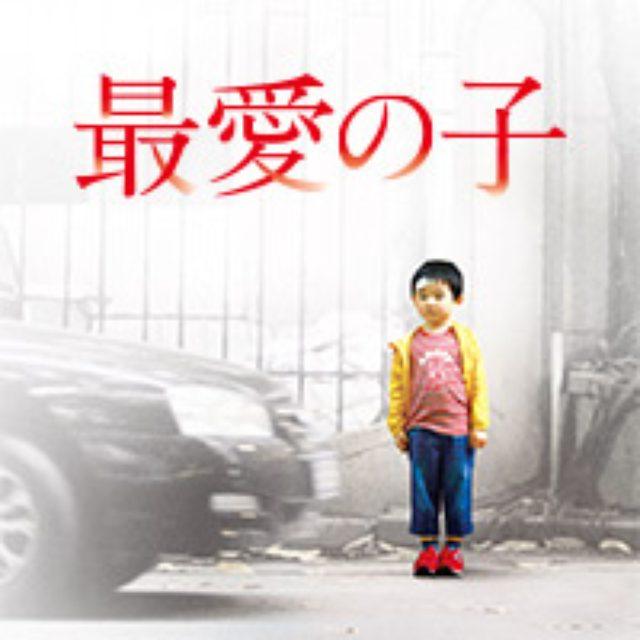 画像: 映画『最愛の子』オフィシャルサイト