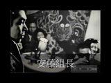 画像: 安藤組長 noboru andou 密告たれこみ Japanese mafia yakuza youtu.be