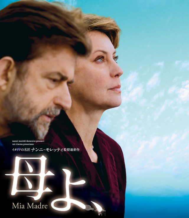 画像: 三大映画祭受賞監督の新作日本公開決まる! イタリア映画界の巨匠ナンニ・モレッティ監督の最新作『母よ、』