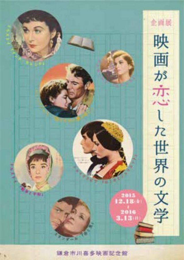 画像: http://cinema.ne.jp/news/event2015121913/