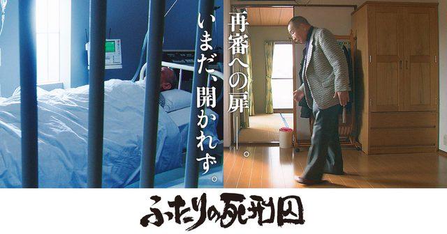 画像: 映画『『ふたりの死刑囚』』公式サイト