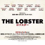 画像: 映画『ロブスター』公式サイト