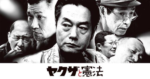 画像: 映画『ヤクザと憲法』公式サイト