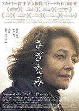 画像: シャーロット・ランプリングの「45 Years」邦題は『さざなみ』で日本公開が決定!