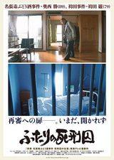 画像: 2014年3月27日、ひとりの死刑囚が釈放された。 袴田事件・袴田 巌 79歳 2015年10月4日、ひとりの死刑囚が獄死した。 名張毒ぶどう酒事件・奥西 勝 享年89歳