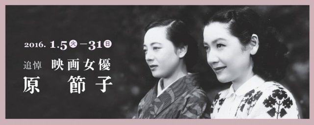 画像: 追悼 映画女優・原節子特集 京都文化博物館 映像情報室 http://www.bunpaku.or.jp/exhi_film/