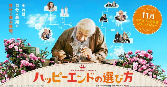 画像: 映画『ハッピーエンドの選び方』公式サイト | 大ヒット上映中!